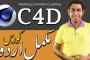 3D Animation Cinema 4D Course Training In Karachi Online
