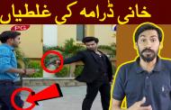 Khaani Drama Mistakes - Har Pal Geo
