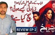 Cheekh Episode 2 Drama Review | Saba Qamar & Bilal Abbas | ARY Digital