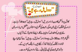 Do Dil Mil Rahe Hain - A Web Series by Kawish Production