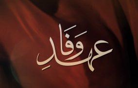 Drama Ehd-e-Wafa Complete Story